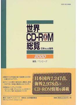 世界CD−ROM総覧 日本および海外 2000