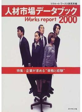 """人材市場データブックWorks report 2000 特集:企業が求める""""資格と経験"""""""