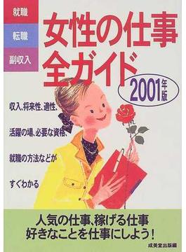 女性の仕事全ガイド 就職・転職・副収入 2001年版