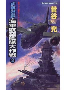 疾風迅雷・海軍航空艦隊大作戦 2(ジョイ・ノベルス)