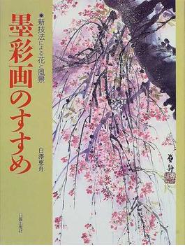 墨彩画のすすめ 新技法による花と風景