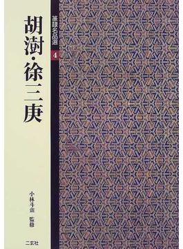 篆隷名品選 4 胡澍・徐三庚