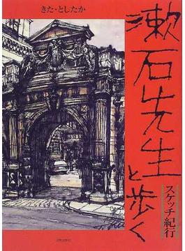 漱石先生と歩く スケッチ紀行