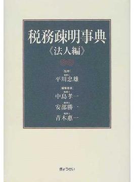 税務疎明事典 法人編