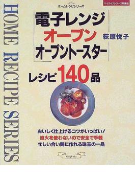 電子レンジオーブンオーブントースターレシピ140品