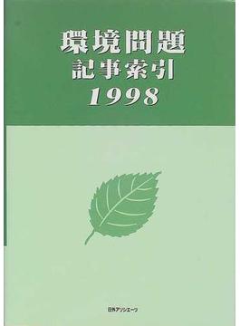 環境問題記事索引 1998