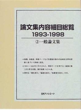 論文集内容細目総覧 1993−1998−2 一般論文集