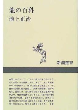 竜の百科(新潮選書)