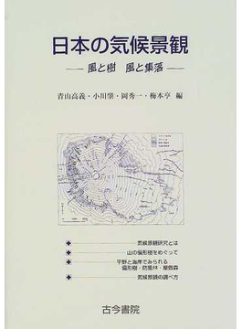 日本の気候景観 風と樹風と集落