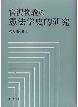 宮沢俊義の憲法学史的研究
