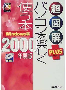 超図解PLUSパソコンを楽しく使う本 Windows編 2000年度版