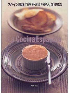スペイン料理 〈料理料理場料理人〉深谷宏治