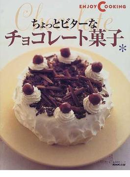 ちょっとビターなチョコレート菓子