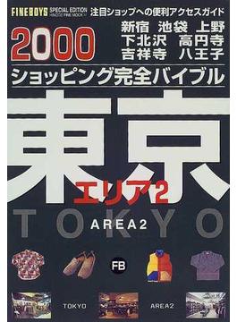 ショッピング完全バイブル 2000東京エリア2 新宿、池袋、上野、下北沢、高円寺、吉祥寺、八王子注目ショップへの便利アクセスガイド