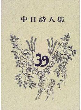 中日詩人集 39(1999年版)