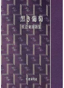 黒き葡萄 佐倉東雄歌集