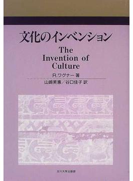文化のインベンション