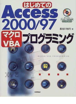 はじめてのAccess 2000/97マクロ・VBAプログラミング