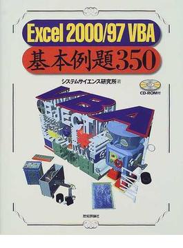 Excel 2000/97 VBA基本例題350