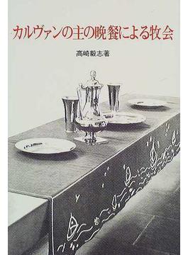 カルヴァンの主の晩餐による牧会