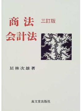 商法会計法 3訂版