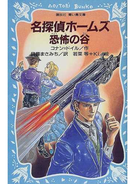 名探偵ホームズ恐怖の谷(講談社青い鳥文庫 )