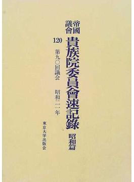 帝国議会貴族院委員会速記録 昭和篇120 第九〇回議会 昭和二一年