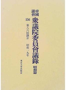 帝国議会衆議院委員会議録 昭和篇156 第八六回議会 昭和一九年