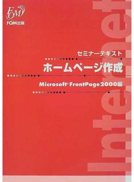 ホームページ作成 Microsoft FrontPage2000編 1