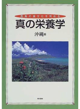真の栄養学 長寿の食文化を究める 沖縄篇