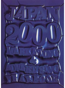 Japan marketing and advertising yearbook 2000