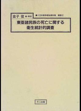 十五年戦争極秘資料集 復刻 補巻12 東亜諸民族の死亡に関する衛生統計的調査