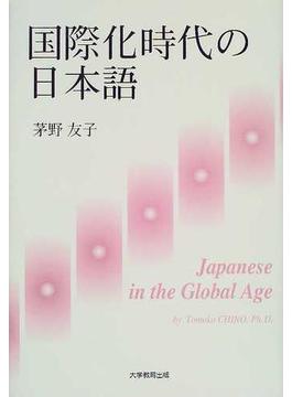 国際化時代の日本語