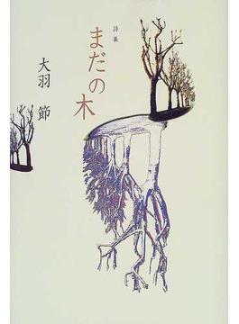 まだの木 詩集