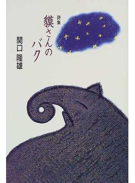 貘さんのバク 詩集