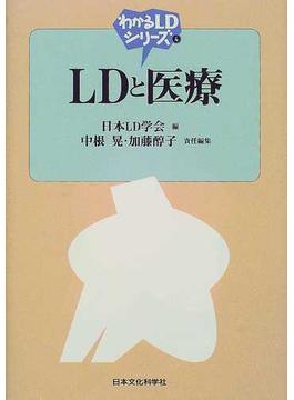 LDと医療