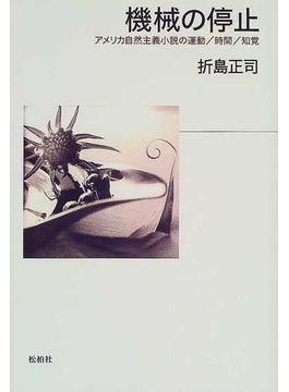 機械の停止 アメリカ自然主義小説の運動/時間/知覚