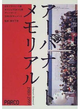 アーバナートメモリアル 1980−1999 日本グラフィック展・オブジェTOKYO展アーバナート20年のドキュメント
