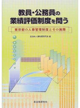 教員・公務員の業績評価制度を問う 東京都の人事管理制度とその実際