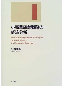 小売業店舗戦略の経済分析
