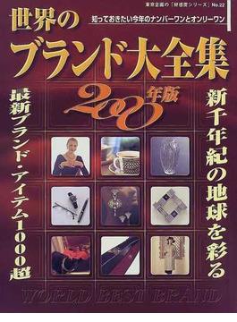 世界のブランド大全集 2000年版