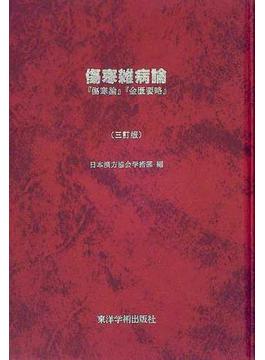 傷寒雑病論 『傷寒論』『金匱要略』 3訂版