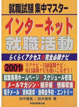 就職試験集中マスターインターネット就職活動 らくらくアクセス@完全必勝ナビ 2001年度版