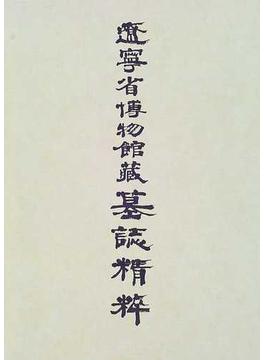 遼寧省博物館蔵墓誌精粋