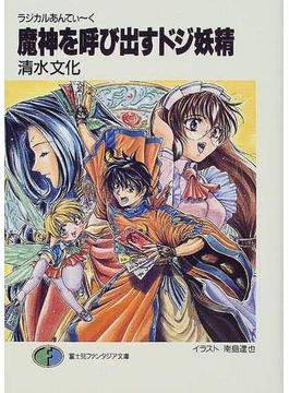 魔神を呼び出すドジ妖精(富士見ファンタジア文庫)