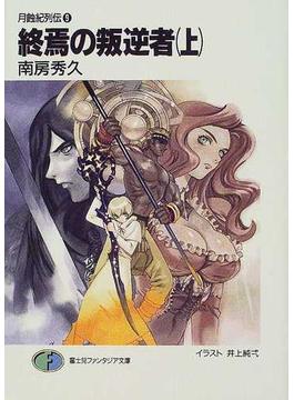 終焉の叛逆者 上(富士見ファンタジア文庫)
