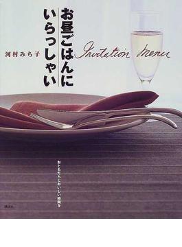 お昼ごはんにいらっしゃい おともだちとおいしい時間を Invitation menu