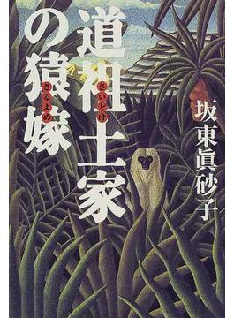 道祖土家の猿嫁