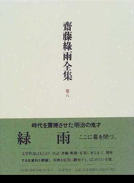 斎藤緑雨全集 巻8