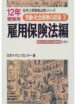 労働・社会保険の詳説 12年版3 雇用保険法編